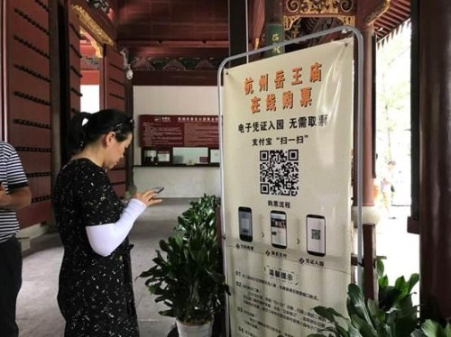 A tourist makes a mobile payment in Yue Fei Temple, Hangzhou, Zhejiang province.jpg