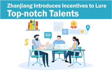 Infographics: Zhanjiang introduces incentives to lure top-notch talents