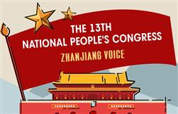 Infographics: The 13th NPC -- Zhanjiang Voice