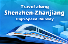 Infographics: Travel along Shenzhen-Zhanjiang High-Speed Railway