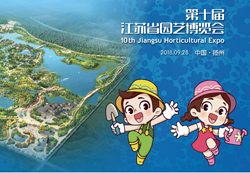 The 10th Jiangsu Horticultural Expo