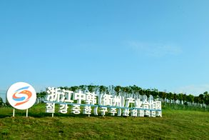 Zhejiang China-South Korea (Quzhou) Industrial Cooperation Park