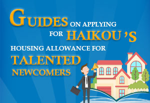 Haikou's housing allowance for talented newcomers
