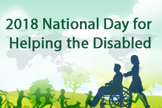 2018 National Day for Helping the Disabled