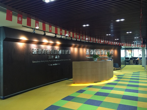 深港青年创新创业基地szns.gov.cn.jpg