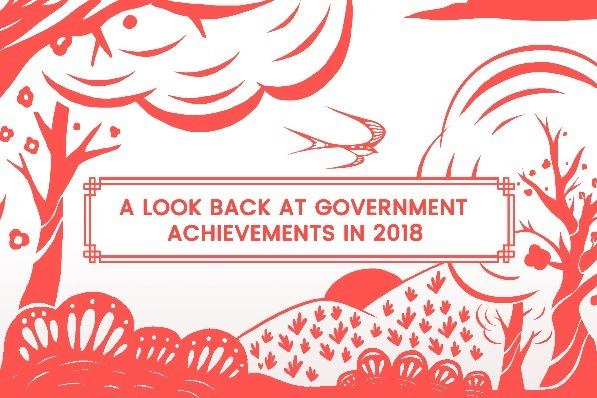 A look back at government achievements in 2018