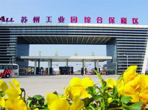 Suzhou Industrial Park Comprehensive Bonded Zone