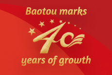 Baotou marks 40 years of growth