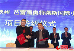 Sanmenxia teams up with China Outlet