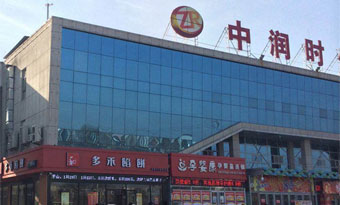 Zhongrun Shopping Mall