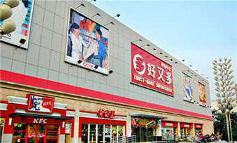 Haoyouduo Shopping Center