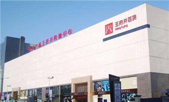 Taiyuan Wangfujing Department Store