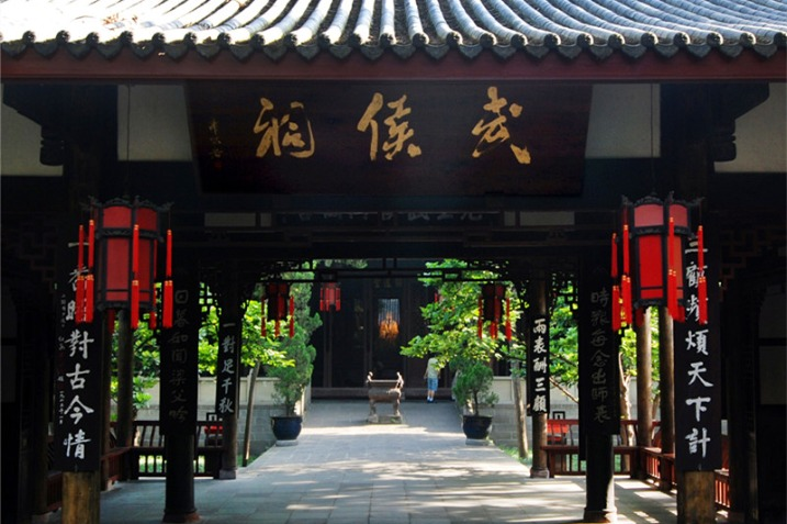 Chengdu Wuhou Shrine