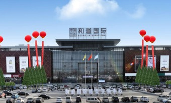 Hedao International Cases and Bags Trading Mall
