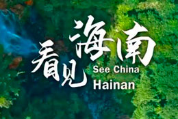 See China in 70 Seconds - Hainan
