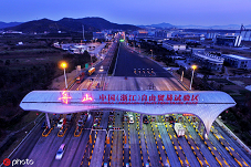 Zhejiang Pilot Free Trade Zone: a model of innovative reform