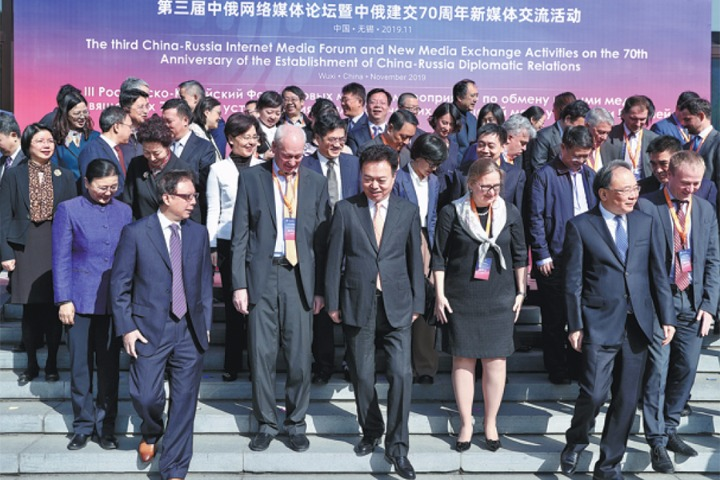 Highlights of the 3rd China-Russia Internet Media Forum