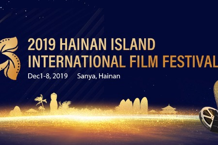 2019 Hainan Island International Film Festival