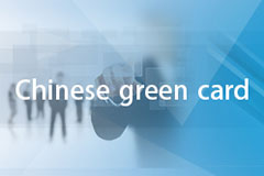 Get to know the Chinese green card in a minute