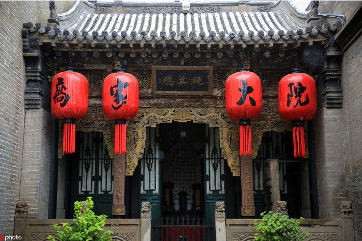 Mansion of the Qiao Family