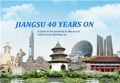 Jiangsu in 40 years of reform and opening-up