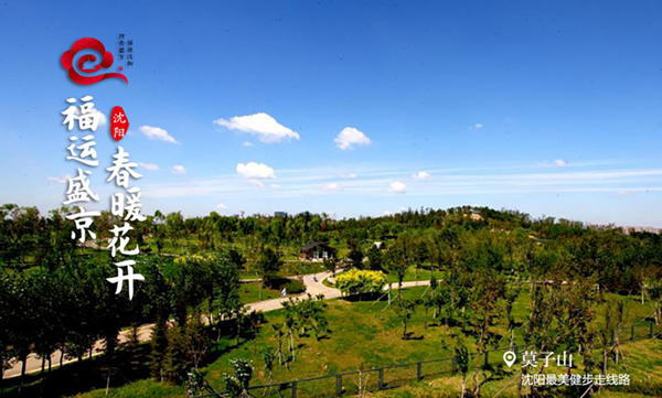 Top 10 ideal places for walking in Shenyang