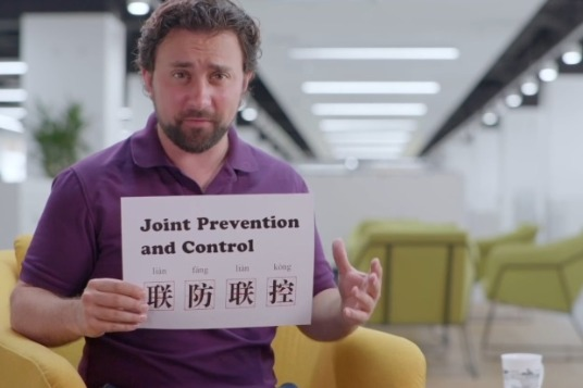 China in words: Joint prevention and control mechanism from China practice