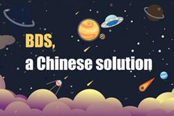 BDS, a Chinese solution
