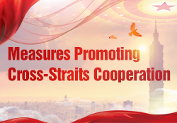 Measures on promoting cross-Straits cooperation