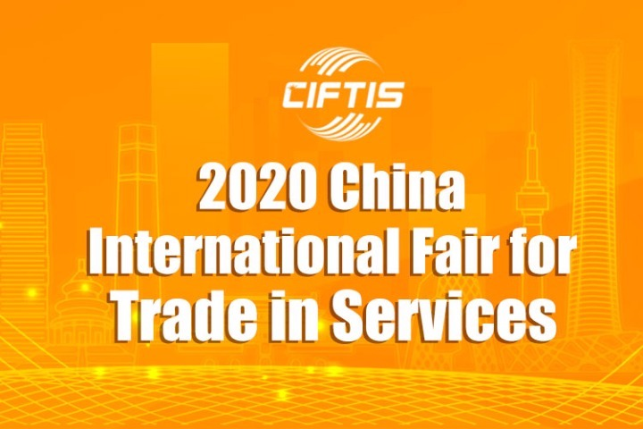 2020 China International Trade in Services
