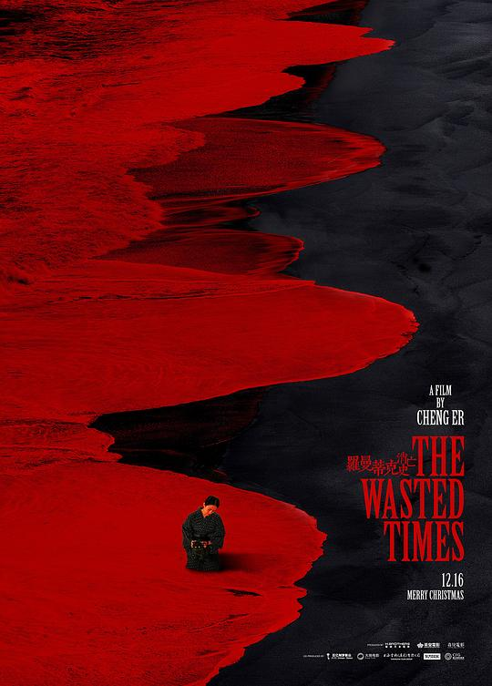 The Wasted Times (2016)