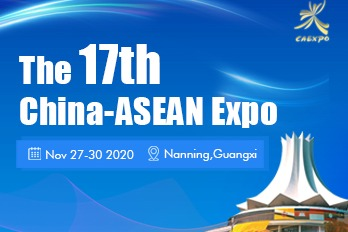 The 17th China ASEAN Expo