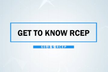 Get to know RCEP