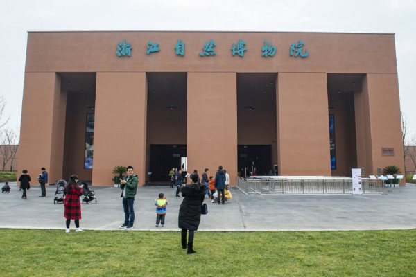 Zhejiang Museum of Natural History - Anji Branch