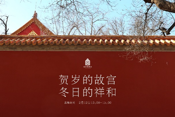 Watch it again: Embrace Chinese New Year in Palace Museum