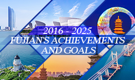 2016-2025: Fujian's achievements and goals