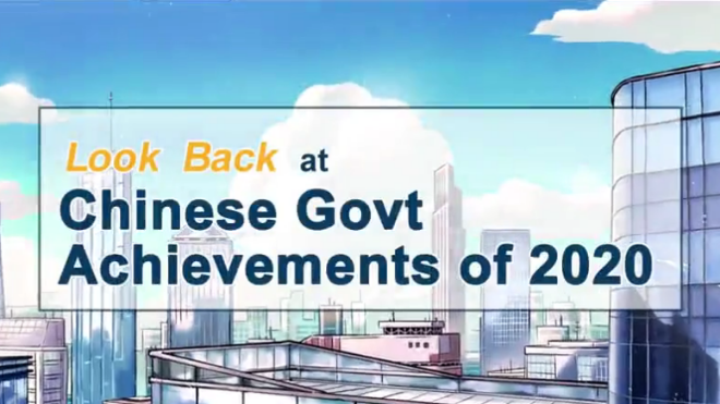 Look back at Chinese govt achievements of 2020