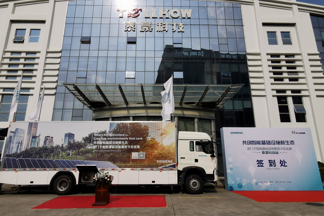 Siemens kicks off smart infrastructure road show in Shenzhen