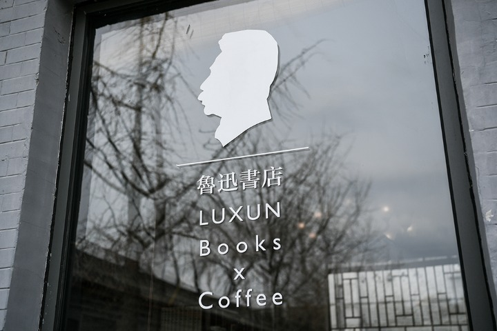 Lu Xun Books x Coffee, Beijing