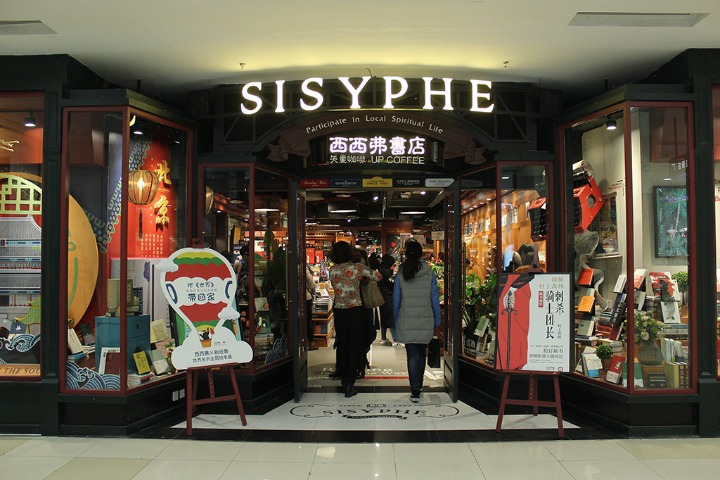 Sisyphe Bookstore (Capital Mall in Xizhimen), Beijing