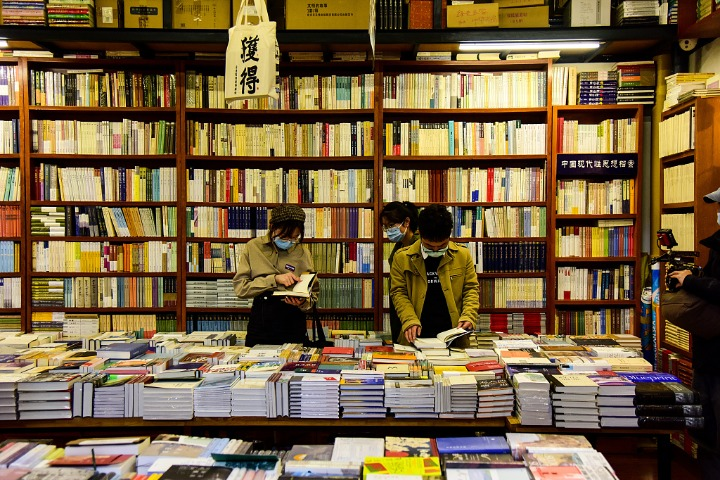 All Sages Bookstore, Beijing