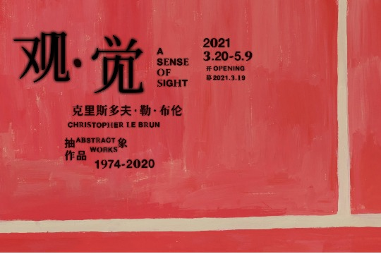 Museum unveils Christopher's first solo exhibition in Asia