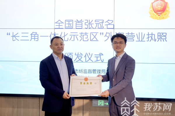 Suzhou issues first business license of YRD integration zone