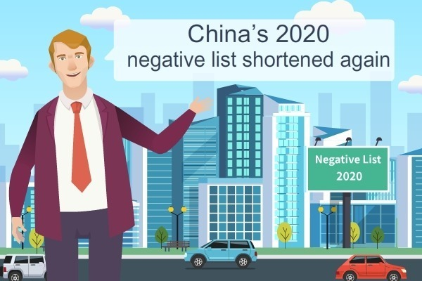 China's 2020 negative list shortened again