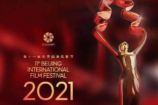 11th Beijing Intl Film Festival calls for submissions