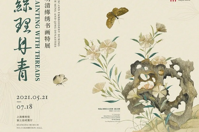 Shanghai Museum showcases woven and embroidered art works